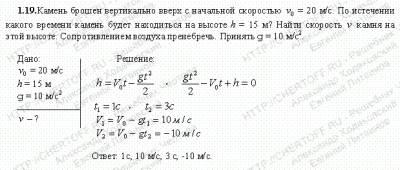 Решения задач Чертова а.г. воробьева а.а. $1 кинематика cher.