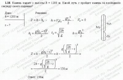 Задача 1.18. Чертов а.г. воробьев а.а., решение + условие ch.