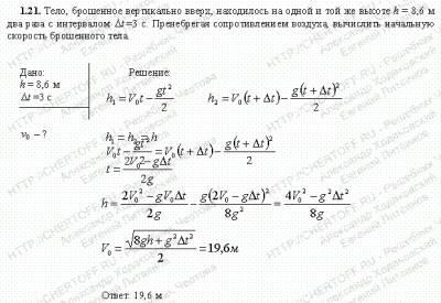 Задача 1.21. Чертов а.г. воробьев а.а., решение + условие ch.